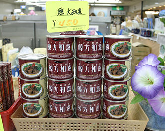 Canned whale meat, in Japan.