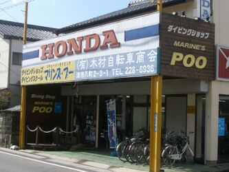 Why this shop name in Japan? Linguists also investigate how language is used, but how it is 'abused' is left to others.